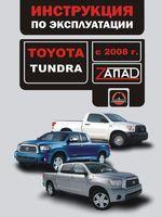 Toyota Tundra с 2008 г. Инструкция по эксплуатации и обслуживанию
