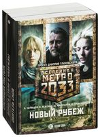 Метро 2033. Новый рубеж (Комплект из 3-х книг)