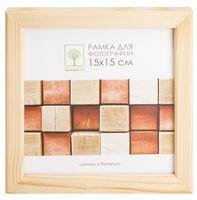 Рамка деревянная со стеклом (15x15 см; арт. Д18С)