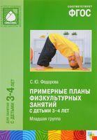 Примерные планы физкультурных занятий с детьми 3-4 лет. Младшая группа