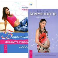 Беременность (комплект из 2-х книг)