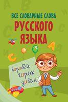 Все словарные слова русского языка