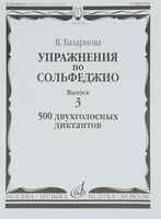 Упражнения по сольфеджио. Выпуск 3. 500 двухголосных диктантов