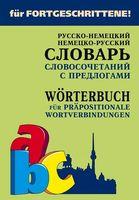 Русско-немецкий и немецко-русский словарь словосочетаний с предлогами