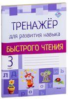 Тренажёр для развития навыка быстрого чтения. 3 класс