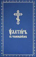 Псалтирь на церковно-славянском языке с толкованием