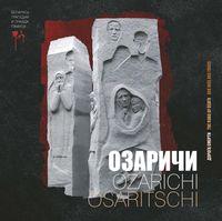 Озаричи - дорога смерти