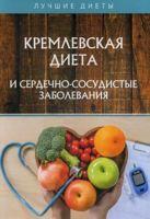 Кремлевская диета и сердечно-сосудистые заболевания (м)
