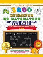 3000 примеров по математике. Вычисления по схемам в пределах 100. Все действия с тремя числами. Ответы. 2 класс