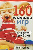 160 развивающих игр для детей до 3 лет