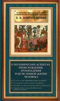 О полемических аспектах происхождения, грехопадения и цели земной жизни человека