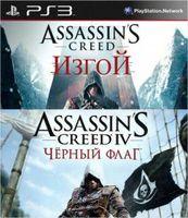 Assassin`s Creed 4. Черный флаг + Assassin`s Creed. Изгой  (PS3)