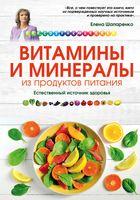 Витамины и минералы из продуктов питания