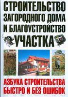Строительство загородного дома и благоустройство участка