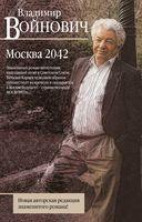 Москва 2042 (м)
