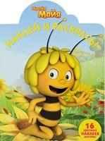 Пчелка Майя. Наклей и раскрась! (голубая)