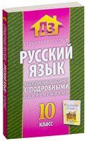 Русский язык. Выполненные задания с подробными объяснениями. 10 класс