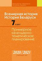 Всемирная история. История Беларуси. 7 класс. Примерное календарно-тематическое планирование. 2020/2021 учебный год