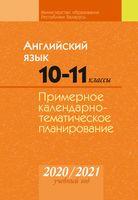 Английский язык. 10-11 классы. Примерное календарно-тематическое планирование. 2018/2019 учебный год