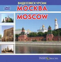 Видеоэкскурсии. Москва