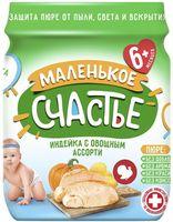 """Детское пюре Маленькое счастье """"Индейка с овощным ассорти"""" (90 г)"""