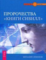 """Пророчества """"Книги Сивилл"""""""