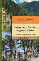 Казахстан и Россия... Надежда и Боль