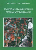 Адаптивная лесомелиорация степных агроландшафтов