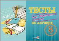 Тесты для тематического контроля по алгебре. 8 класс