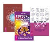 Полная книга по астрологии. Гороскоп совместимости. Астрология для любви и дружбы. Комплект из 3 книг