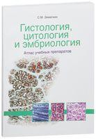 Гистология, цитология и эмбриология. Атлас учебных препаратов