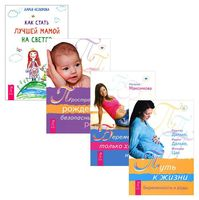 Как стать лучшей мамой на свете. Беременность. Пространство рождения. Путь к жизни (комплект из 4-х книг)