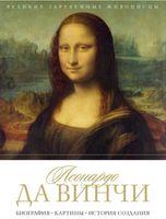 Леонардо да Винчи. Биография. Картины. История создания