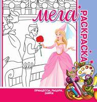 """Мега раскраска """"Принцессы рыцари замки"""""""