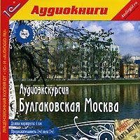 Аудиоэкскурсия. Булгаковская Москва