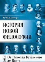 История новой философии. От Николая Кузанского до Канта