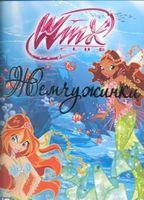 Winx Club. Жемчужинки