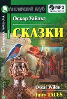 Сказки (+ CD)