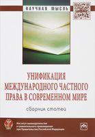 Унификация международного частного права в современном мире. Сборник статей