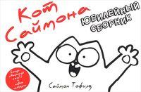 Кот Саймона: Юбилейный сборник