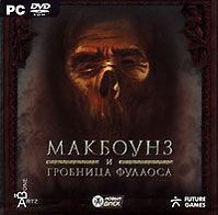 МакБоунз и гробница Фулаоса (DVD)