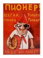 """Магнит сувенирный """"Картины Васи Ложкина"""" (арт. 1754)"""