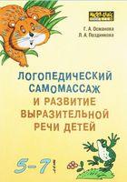 Логопедический самомассаж и развитие выразительной речи детей 5-7 лет
