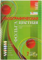 """Набор бумаги фольгированной """"Бабочки"""" (А4; 7 листов; 7 цветов)"""