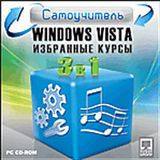 Самоучитель Windows Vista 3 в 1