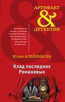Клад последних Романовых (м)