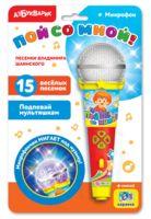 """Музыкальная игрушка """"Микрофон. Песенки В.Шаинского"""" (со световыми эффектами)"""