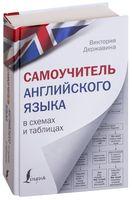 Самоучитель английского языка в схемах и таблицах
