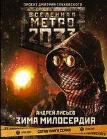 Метро 2033. Зима милосердия