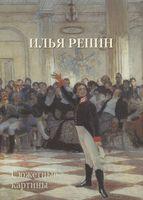 Илья Репин. Сюжетные картины